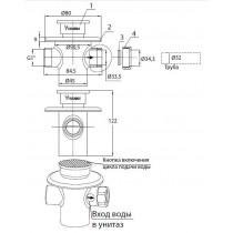Кран смывной напольный (КРС) для унитаза и чаши Генуя 8493900